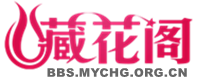 藏花阁家庭园艺论坛